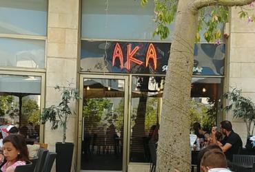 מסעדת אקא - ישיבה בחוץ